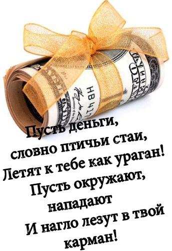 Поздравление с днем рожденья деньги