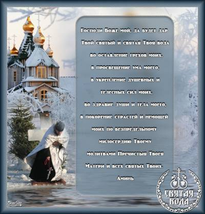 На крещение перед купанием текст молитвы